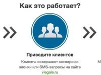 Vlegale.ru запустил партнерскую программу