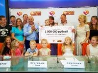 Многодетная семья из Москвы получила миллион рублей