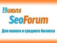 В Киеве пройдет масштабный SEO-форум