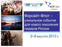 В рамках проекта Форсайт-Флот участники смогут представить идеи по развитию городов России