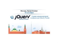 15 октября в Москве состоится конференция jQuery Russia, посвященная JavaScript фреймворку