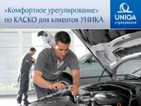 Обладателям полиса КАСКО от СК «УНИКА» стала доступна услуга «Комфортное урегулирование»