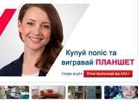 Компания «АХА Страхование» начала новую акцию для клиентов
