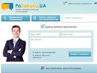 В Украине появился новый консультационный портал Рozakonu.org.ua от ТМ «PoZakonu»