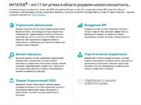 Консалтинговая компания «ИНТАЛЕВ» оказала помощь «ШАНС-Авто» в автоматизации системы управления холдингом