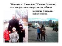 Российские СМИ перешли на «фэйки второго уровня»: «Стоп-фэйк»