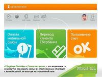 Крупнейший банк России разработал мобильное приложение для Одноклассников