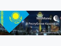 WebMoney представили новые титульные знаки WMK для Казахстана