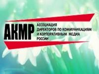Состоялась IХ Ежегодная Международная Конференция АКМР