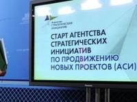 Агентство стратегических инициатив поддерживает проект, позволяющий людям быть профессионально востребованными