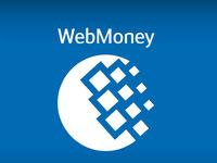 WebMoney модернизировали систему авторизации пользователей