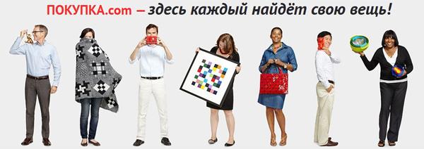 Интepнeт-мaгaзин Pokoopka.com