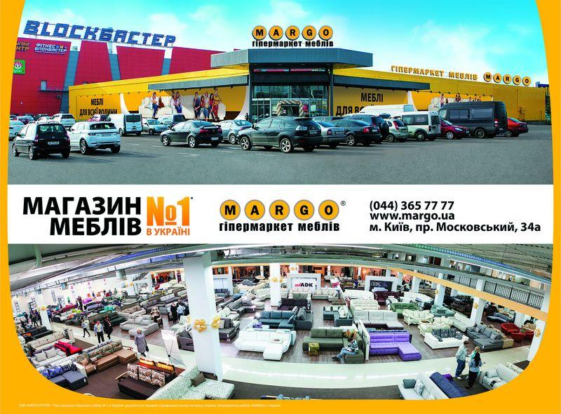 Мебель в Киеве стало покупать выгоднее — MARGO®