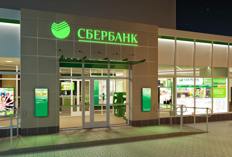 Сбербанк Украина написал письмо клиентам