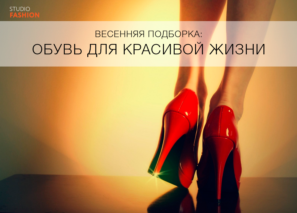 весенняя обувь для женщин и мужчин