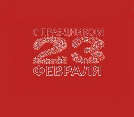 Выгодное спецпредложение ко Дню защитника отечества от гостиниц «Измайлово» («Гамма», «Дельта»)