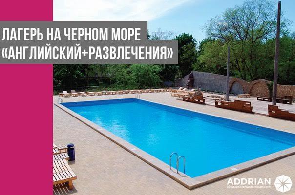 У Черного моря пройдет детский лагерь Addrian camp с носителями английского