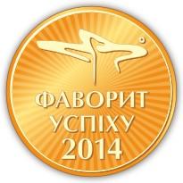 Медаль «Фаворит Успіху – 2014»