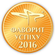 Медаль «Фаворит Успеха — 2016»