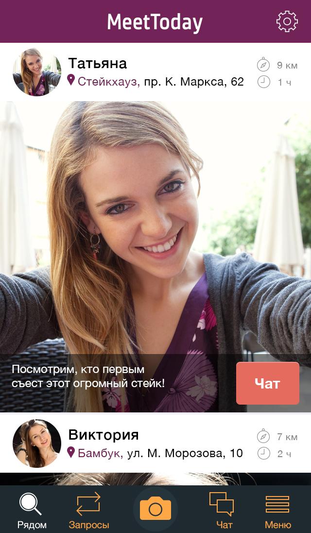 Приложение для знакомства с помощью селфи уже доступно пользователям