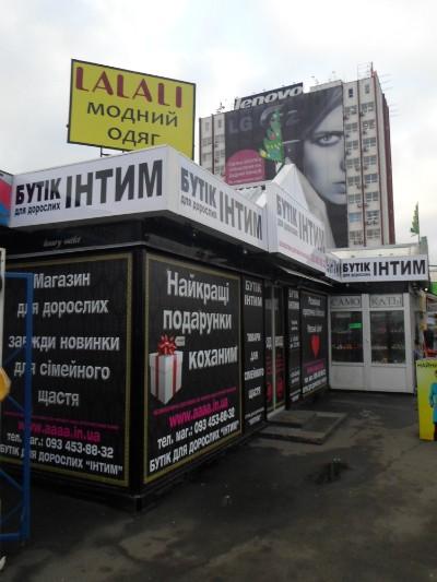 Сеть Бутик для взрослых Интим работает в Украине уже восемь лет