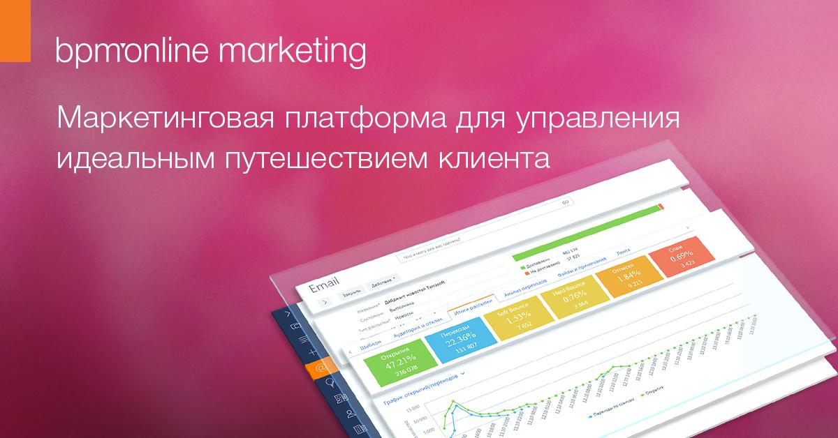 Платформа bpm'online marketing от ГК Terrasoft позволит управлять поведением клиента