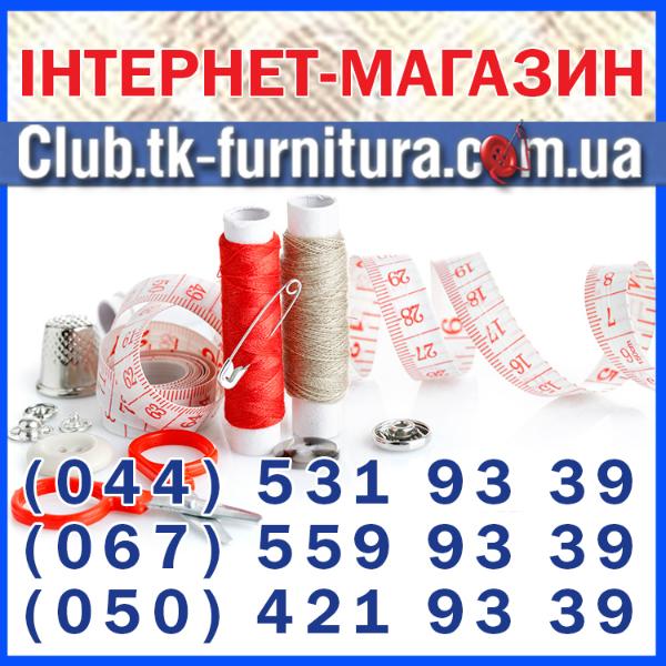 Компания ТК-Фурнитура запустила интернет-магазин швейной галантереи ... 5728edd7a8ed5