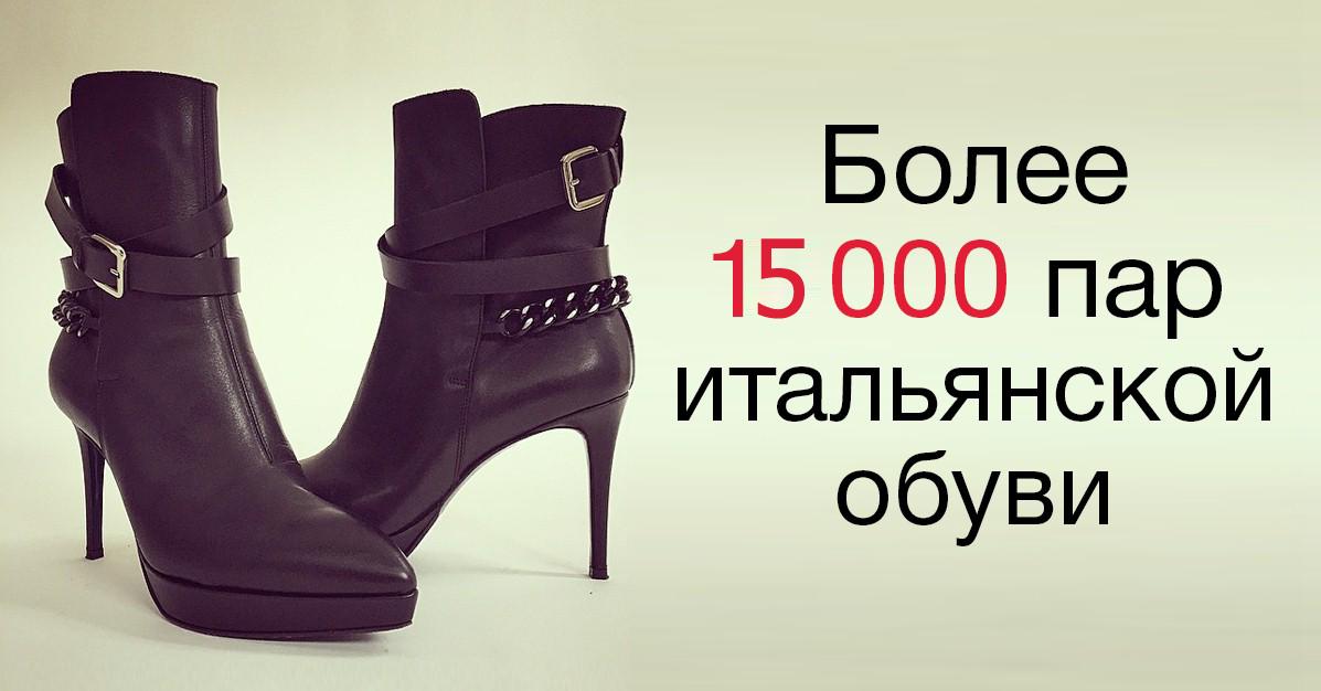 Online-Obuv ru - Интернет магазин итальянской обуви