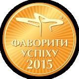 Фавориты Успеха — 2015