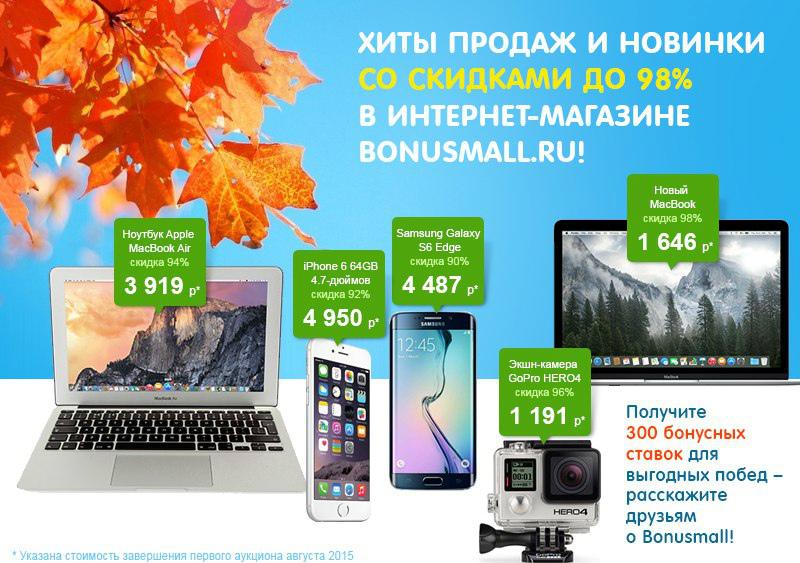 Интернет-магазин Bonusmall.ru: с нуля до 800 тысяч клиентов за 2 года