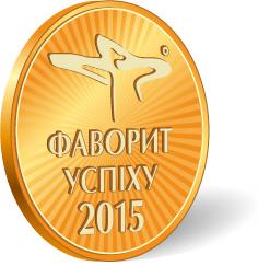 Медаль «Фаворит Успеха — 2015»