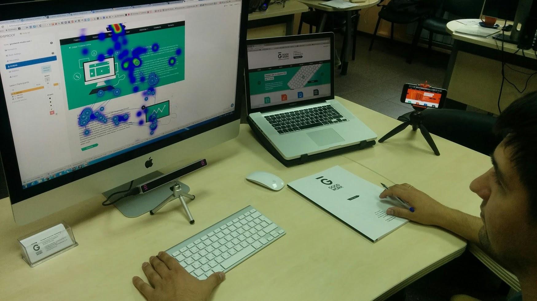 GoodWork: разработана технология Eye-tracking для тестирования юзабилити интерфейсов