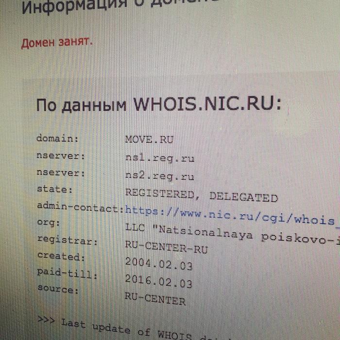 Завершена сделка о продаже доменного имени в зоне RU за 100 тысяч долларов США