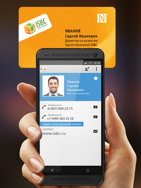 Представлены умные визитки для простой передачи контактных данных от ISBC