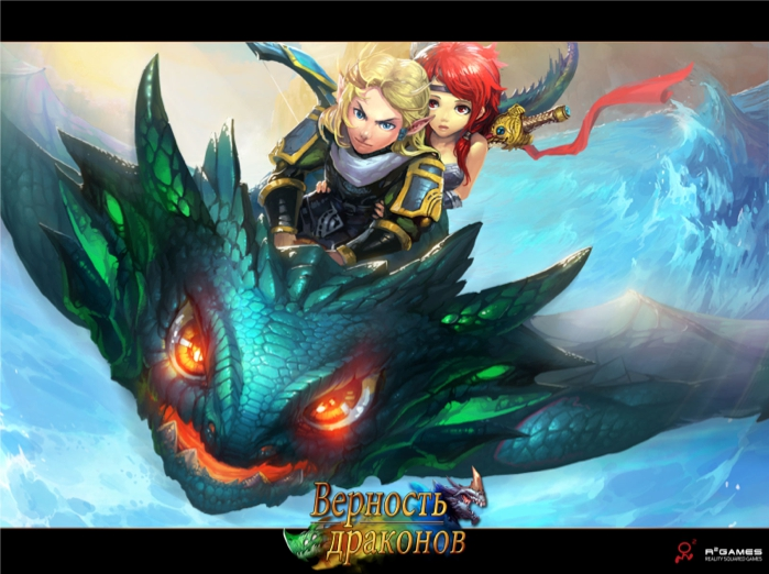Reality Squared Games: представлен русский релиз игры Верность драконов