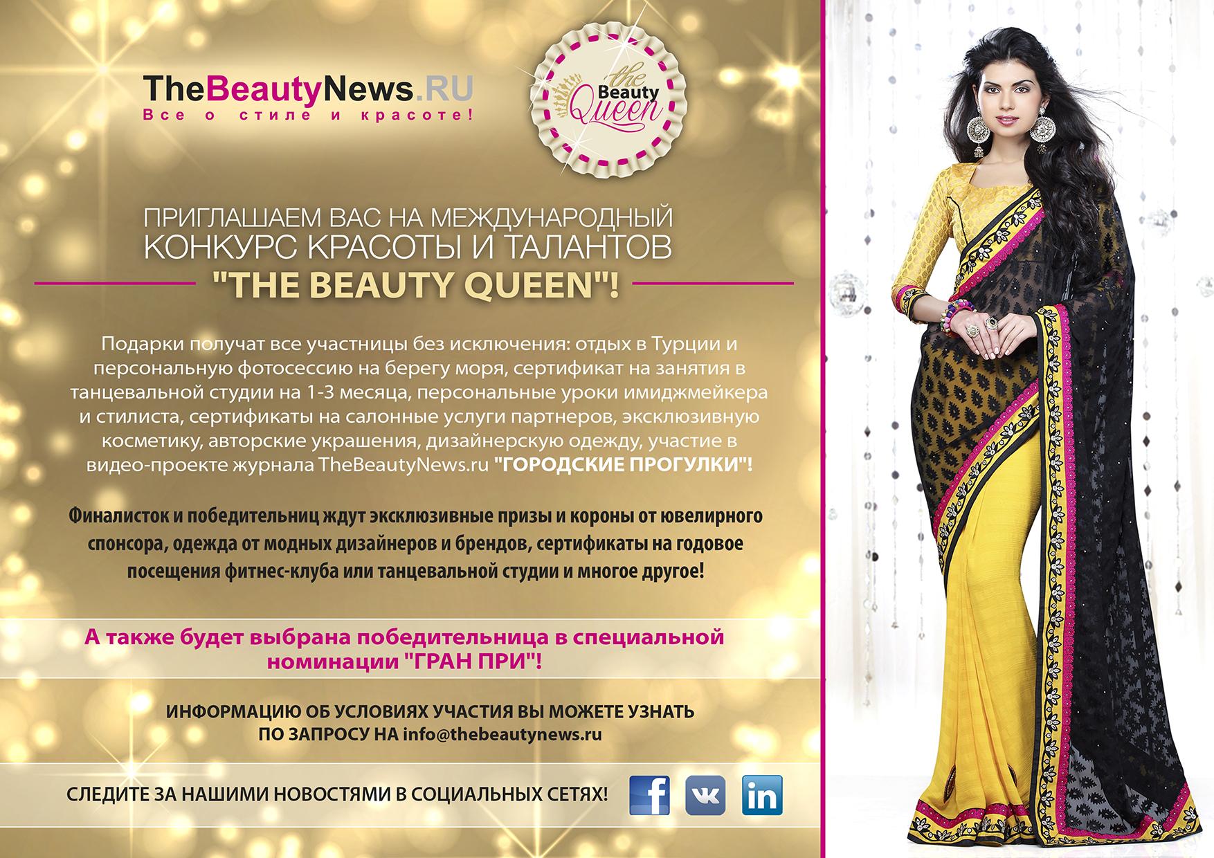 Предложение спонсорам конкурса красоты