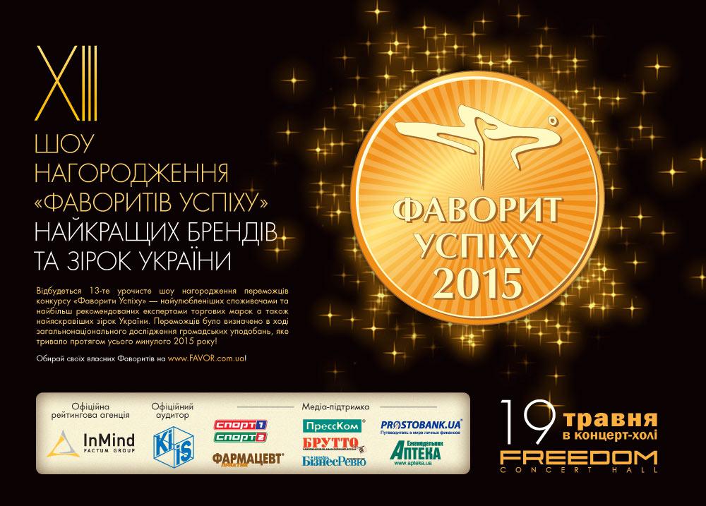 Постер — XIII церемония награждения Фаворитов Успеха