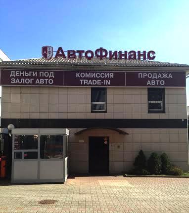 Автоломбард в Москве на Тульской Автофинанс