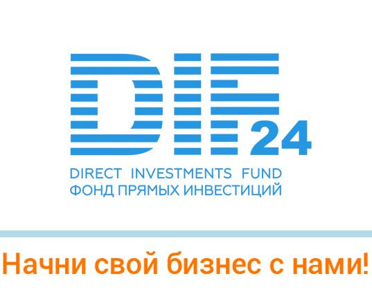 DIF24 дал возможность инвесторам найти достойные бизнес-проекты онлайн