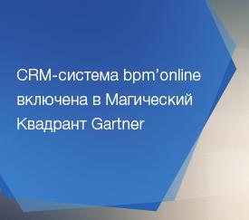������������� �������������� �������� Gartner �������� CRM-������� bpm�online � ������� ������