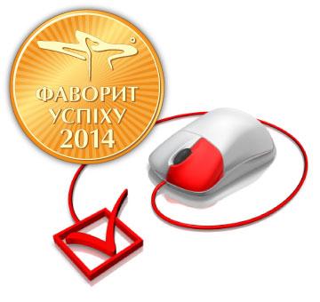 Онлайн-голосование конкурса «ФаворитыУспеха»
