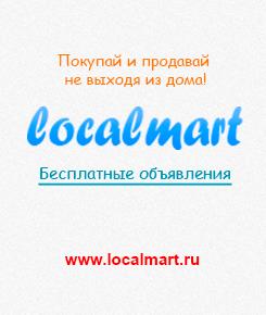 Доска бесплатных частных объявлений Localmart