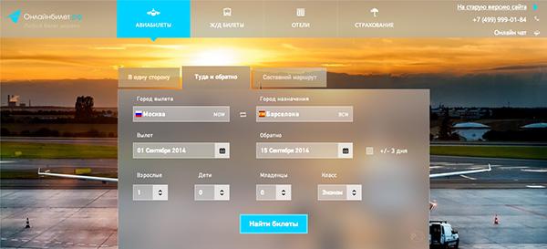 Сервис Онлайнбилет.рф запустил обновленный сайт