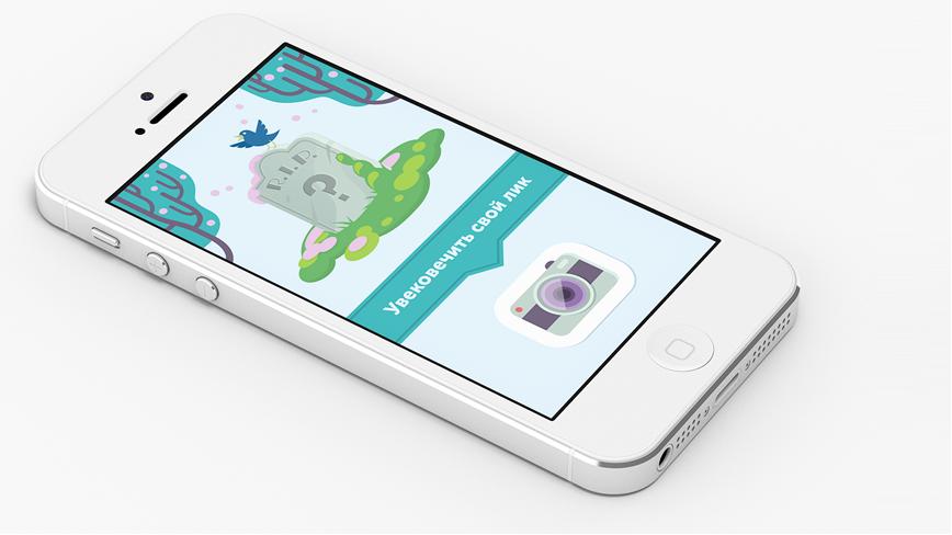 Упокойся: бесплатное шуточное приложение от нижегородских разработчиков