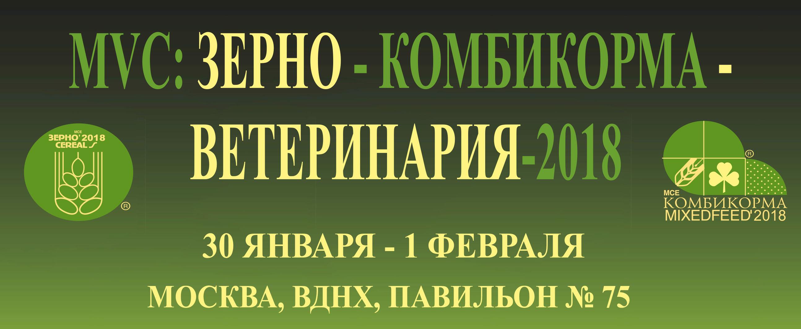 Выставка «MVC: зерно — комбикорма — ветеринария» с 30 января по 1 февраля на ВДНХ