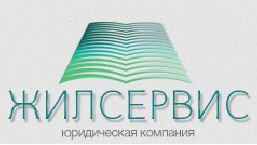 Жилсервис — регистрация ООО и предприятий