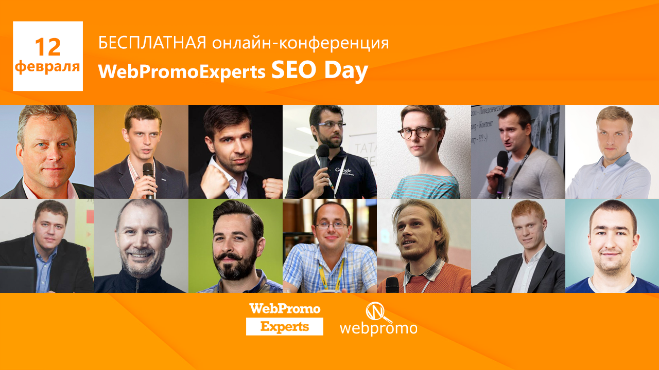 �������� ��������-���������� �������� ���� WebPromoExperts SEO Day