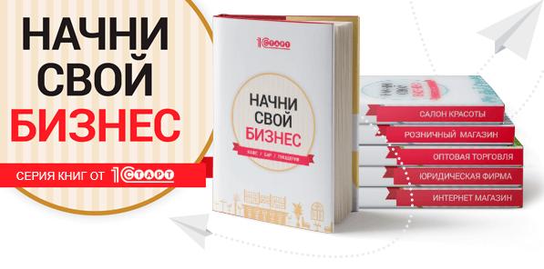 книги для регистрации ООО и ИП