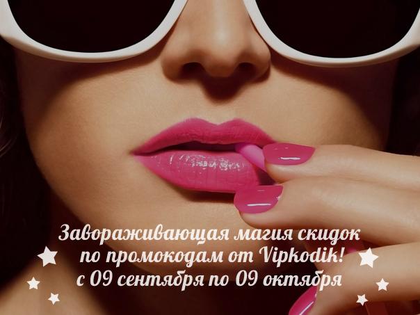 Beauty Days 2014 — Экслюзиные скидки от Vipkodik