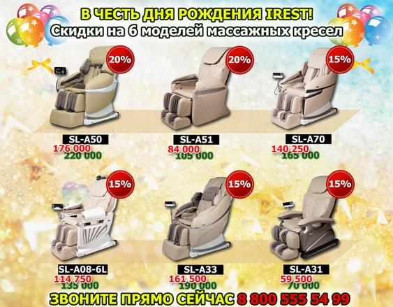 скидки на массажные кресла iRest